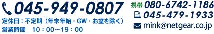 TEL:045-949-0807 FAX:045-479-1933 定休日:不定期(年末年始、G.W.、お盆を除く)営業時間:10:00~19:00